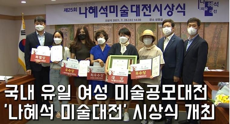 국내 유일 여성 미술공모대전 '나혜석 미술대…